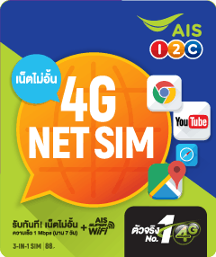 thai sim card to buy - ais 4g net sim